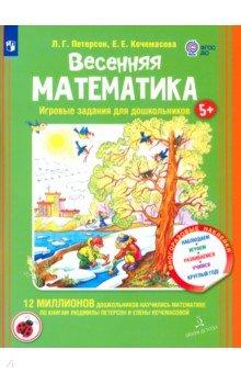 Петерсон, Кочемасова - Весенняя математика для детей 5-7 лет. ФГОС ДО