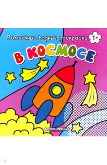 """Книга: """"В космосе. Книжка-раскраска"""". Купить книгу, читать ..."""