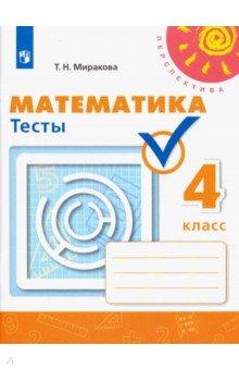 Математика. 4 класс. Тесты - Татьяна Миракова