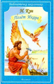 Полет Икара - Николай Кун