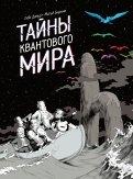Тибо Дамур - Тайны квантового мира обложка книги