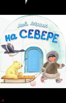 Мой домик на Севере - Людмила Уланова