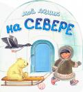 Людмила Уланова - Мой домик на Севере обложка книги
