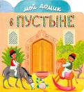 Людмила Уланова - Мой домик в пустыне обложка книги