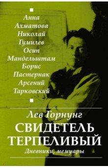 """Лев Горнунг - """"Свидетель терпеливый..."""" Дневники, мемуары"""