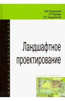 Ландшафтное проектирование. Учебное пособие - Теодоронский, Разумовский, Фурсова