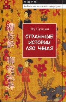 Странные истории Ляо Чжая - Сунлин Пу