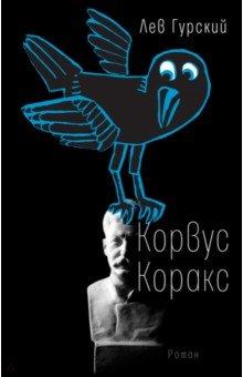 Лев Гурский - Корвус Коракс обложка книги
