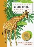 Животные жарких стран обложка книги
