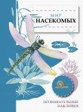 Мир насекомых обложка книги