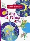 Маша Рупасова - Шёл по городу Луна обложка книги