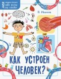 Вера Иванова - Как устроен человек? обложка книги