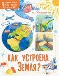 Анастасия Мещерякова - Как устроена Земля? обложка книги