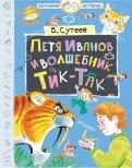 Владимир Сутеев - Петя Иванов и волшебник Тик-Так обложка книги