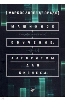 Машинное обучение: алгоритмы для бизнеса - Де Прадо Маркос Лопес