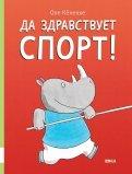 Оле Кёнекке - Да здравствует спорт! обложка книги