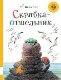 Скрябка-отшельник обложка книги