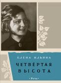 Елена Ильина - Четвертая высота обложка книги