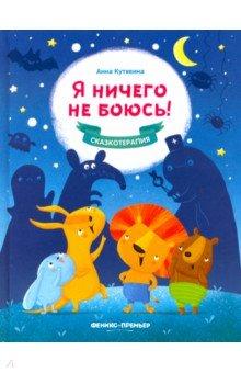 Я ничего не боюсь! - Анна Кутявина