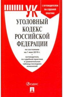 Уголовный кодекс Российской Федерации по состоянию на 01.05.19 г.