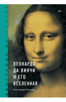 Алессандро Веццози - Леонардо да Винчи и его Вселенная