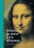 Алессандро Веццози - Леонардо да Винчи и его Вселенная обложка книги