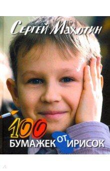 Сергей Махотин - 100 бумажек от ирисок
