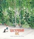 Цветочный лес обложка книги