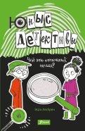 Юные детективы обложка книги
