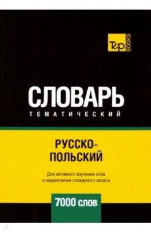 Русско-польский тематический словарь. 7000 слов - А. Таранов