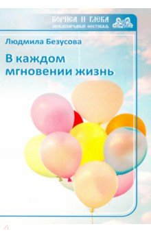 В каждом мгновении жизнь - Людмила Безусова