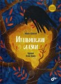 Марина Бабанская - Ительменские сказки обложка книги