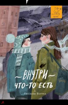 Басова, Минаев - Внутри что-то есть