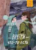 Басова, Минаев - Внутри что-то есть обложка книги