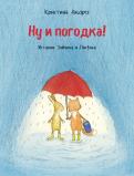 Кристина Андрес - Ну и погодка! обложка книги