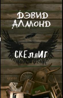 Дэвид Алмонд - Скеллиг