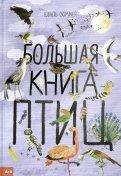 Большая книга птиц обложка книги