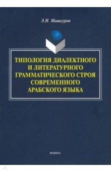 Типология диалектного и литературного грамматического строя современного арабского языка - Эдуард Мишкуров