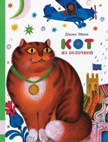 Кот из булочной, Эйкен Джоан