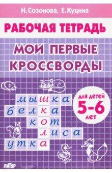 Мои первые кроссворды (для детей 5-6 лет) Куцина, Созонова ...