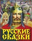 Алексей Толстой - Русские сказки обложка книги