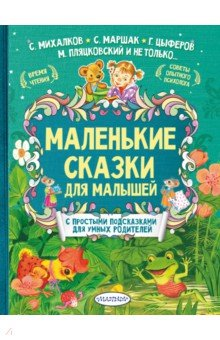 Маленькие сказки для малышей - Михалков, Маршак, Немцова