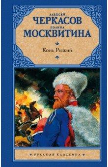 Конь рыжий. Сказания о людях тайги - Черкасов, Москвитина