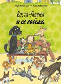Туве Аппельгрен - Веста-Линнея и ее собака обложка книги