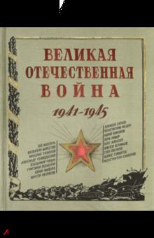 Великая Отечественная война. 1941-1945.