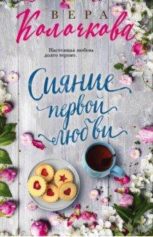 Сияние первой любви - Вера Колочкова