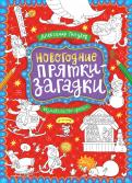 Новогодние прятки-загадки обложка книги