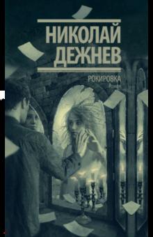 Николай Дежнев - Рокировка
