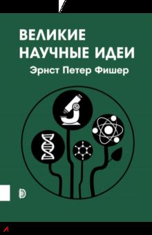 Эрнст Фишер - Великие научные идеи
