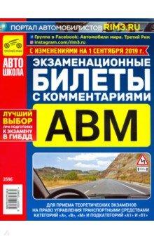 Экзаменационные билеты с комментариями АВМ. 01.06.2019г.